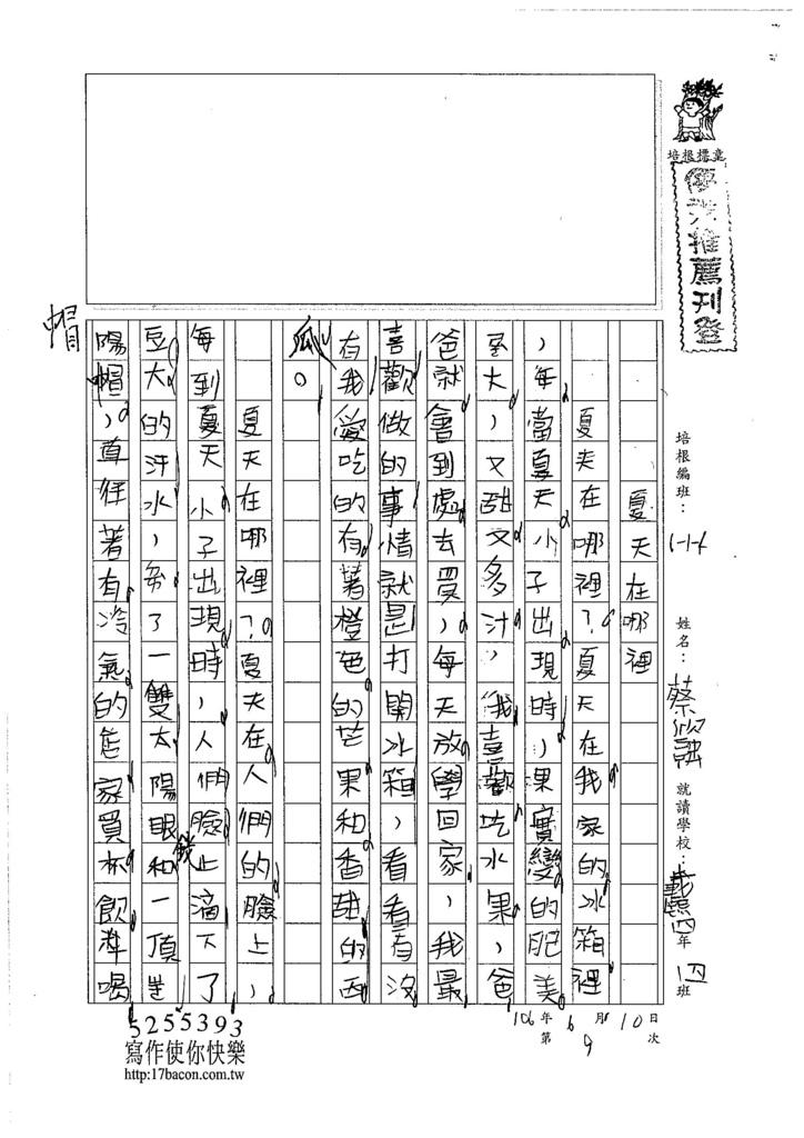 106W4409蔡欣融 (1)