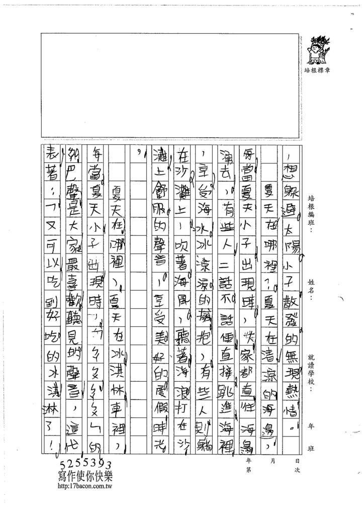106W4409蔡欣融 (2)