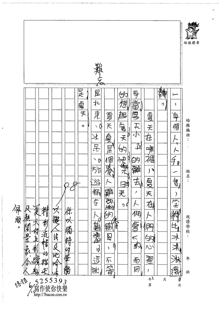 106W4409蔡欣融 (3)