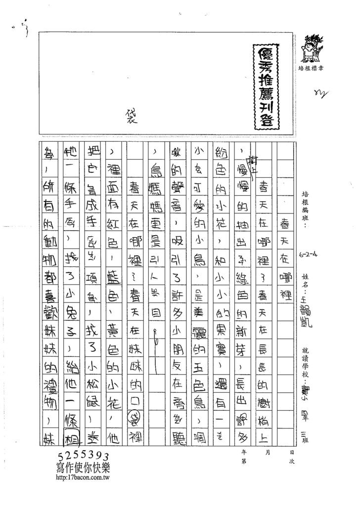 106W4409王韻凱 (1)