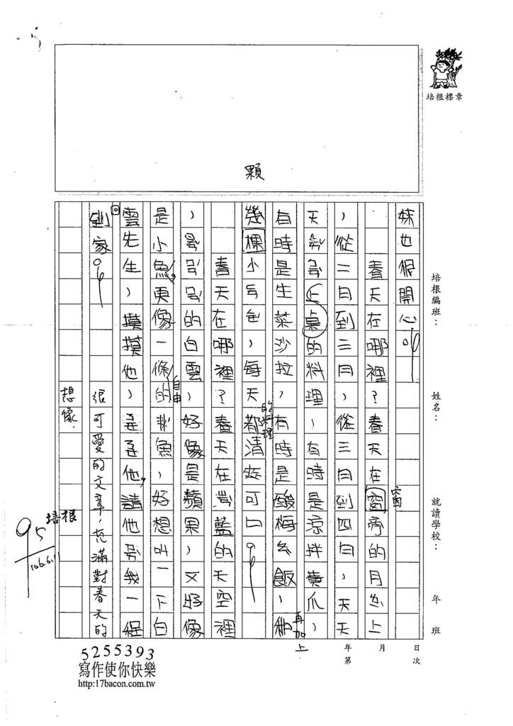 106W4409王韻凱 (2)