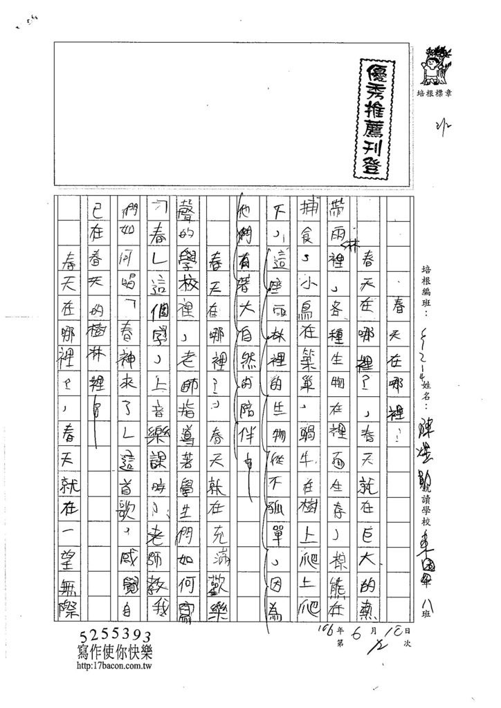 106W4409陳煜勛 (1)
