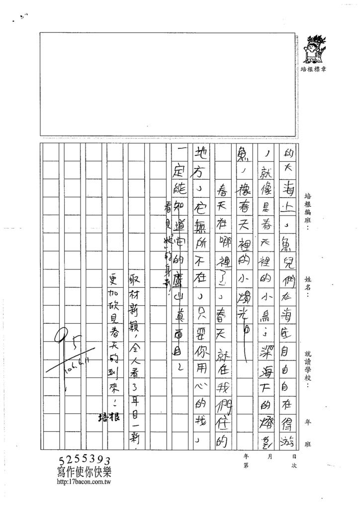 106W4409陳煜勛 (2)