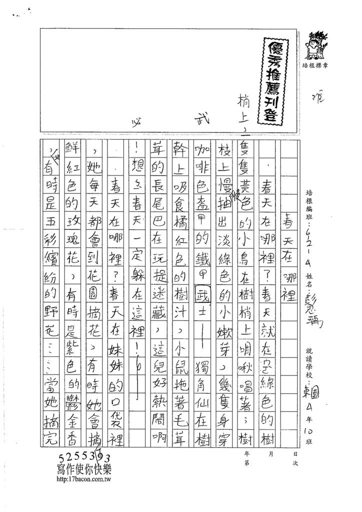 106W4409彭思瑀 (1)