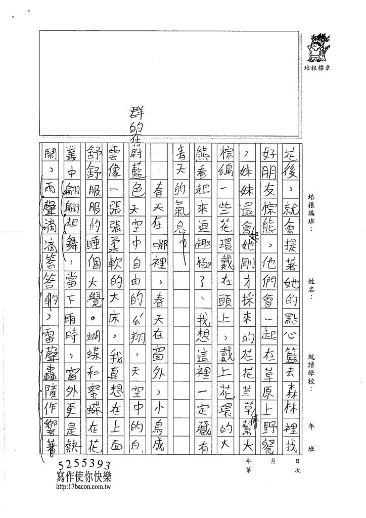 106W4409彭思瑀 (2)
