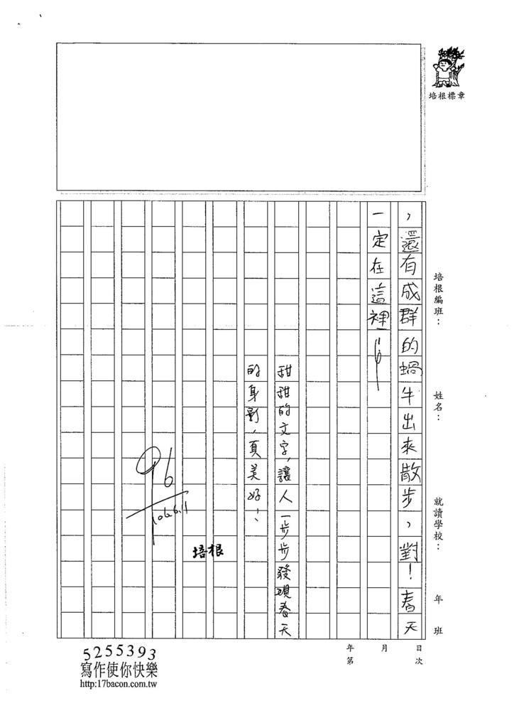 106W4409彭思瑀 (3)