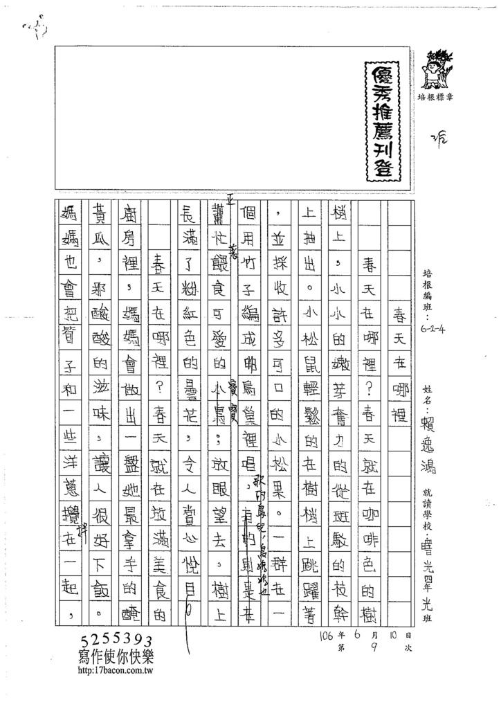 106W4409賴逸鴻 (1)