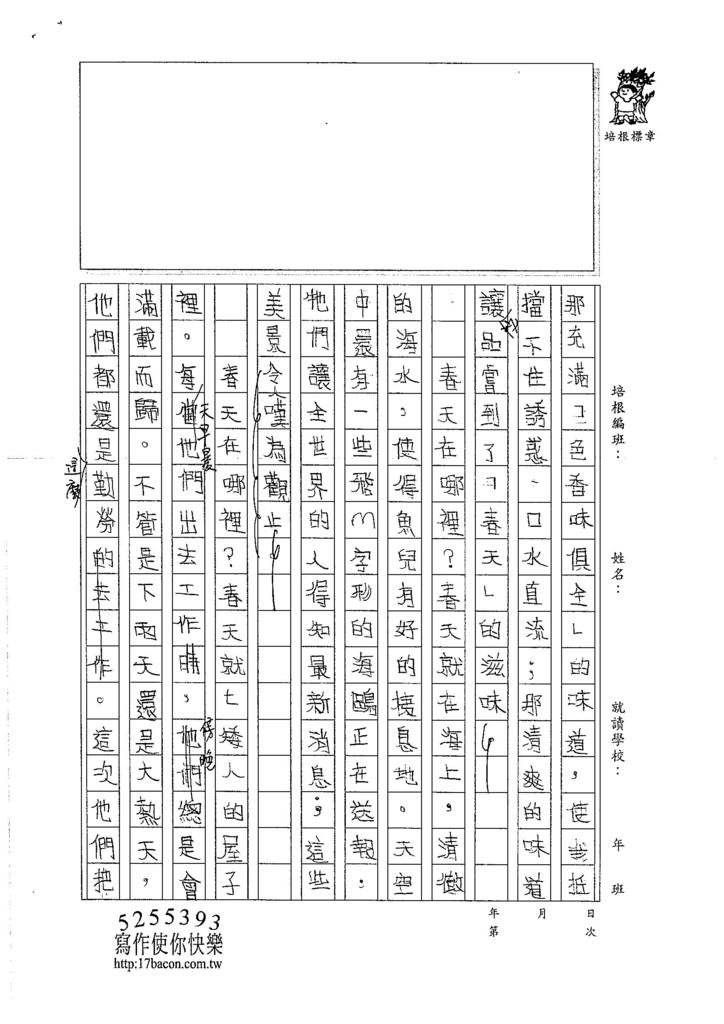 106W4409賴逸鴻 (2)