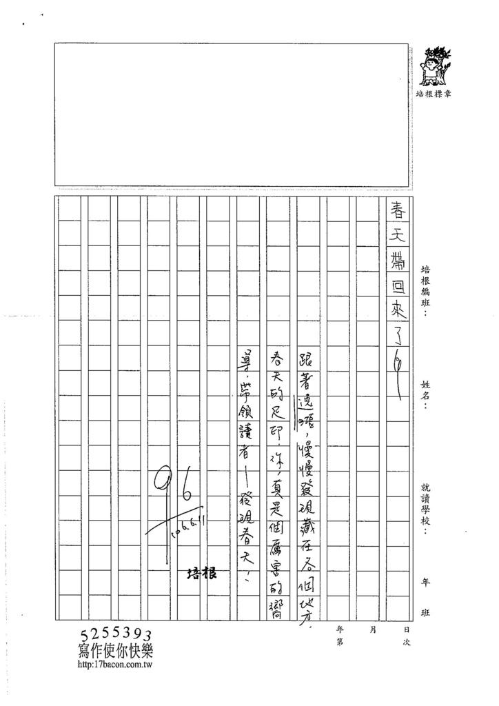 106W4409賴逸鴻 (3)