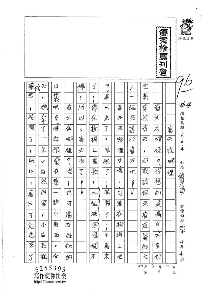 106W4409劉恩劭 (1)