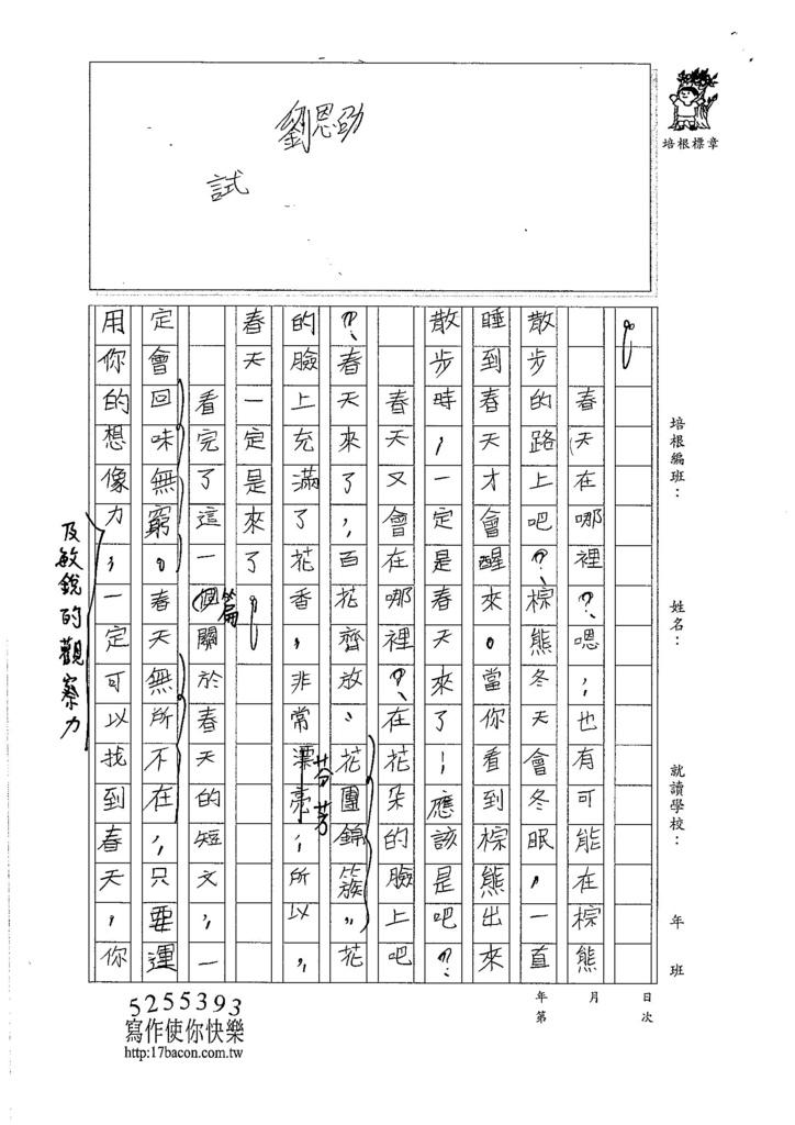 106W4409劉恩劭 (2)