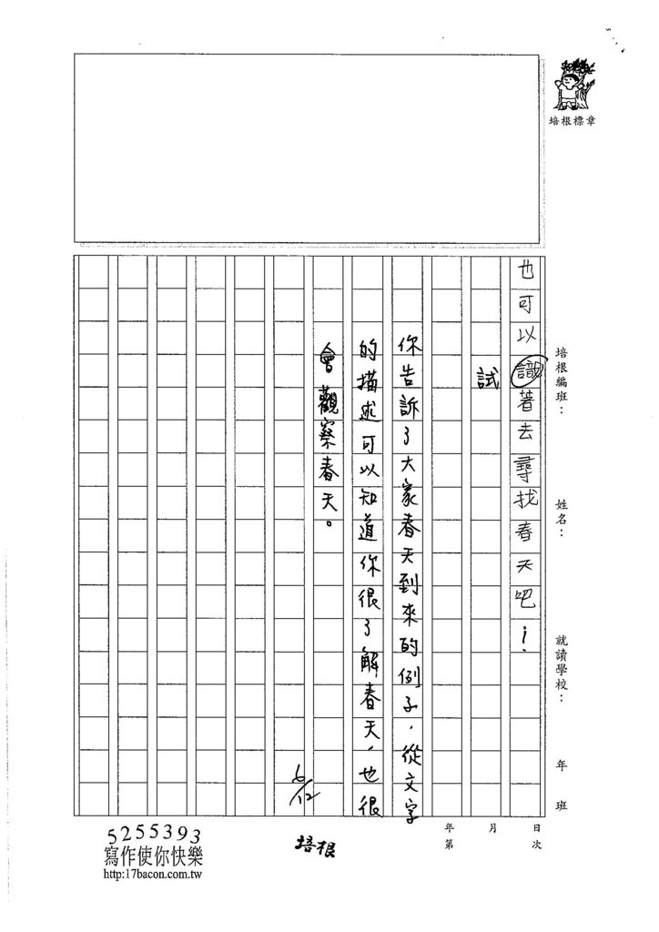 106W4409劉恩劭 (3)