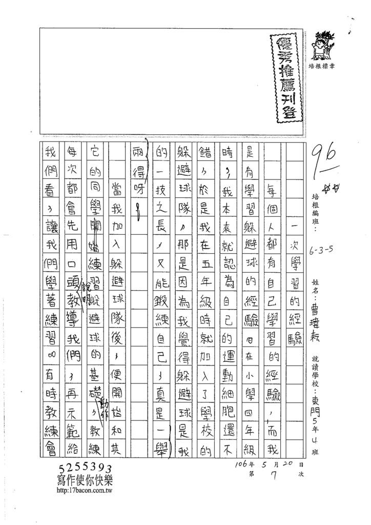 106W5407曹瑋耘 (1)