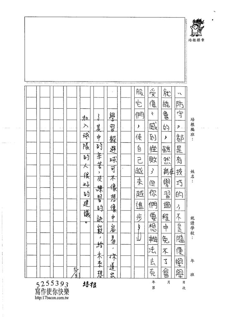 106W5407曹瑋耘 (3)