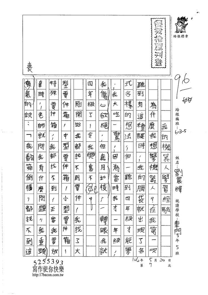 106W5407劉晨緯 (1))