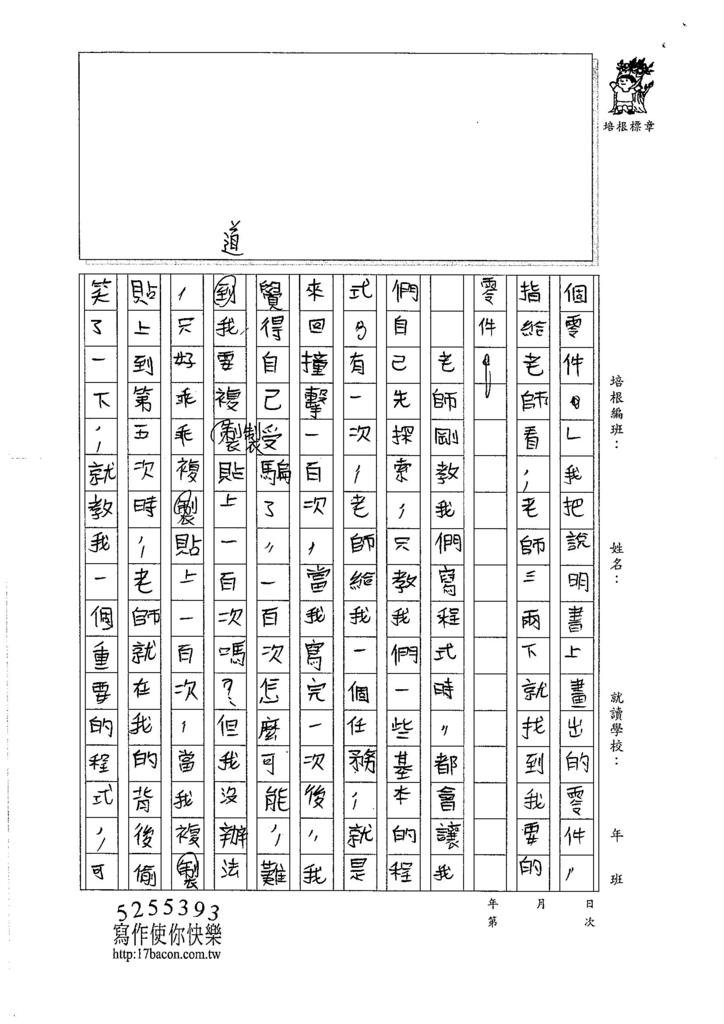 106W5407劉晨緯 (2))