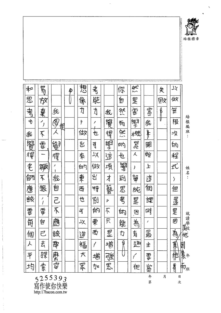 106W5407劉晨緯 (3))