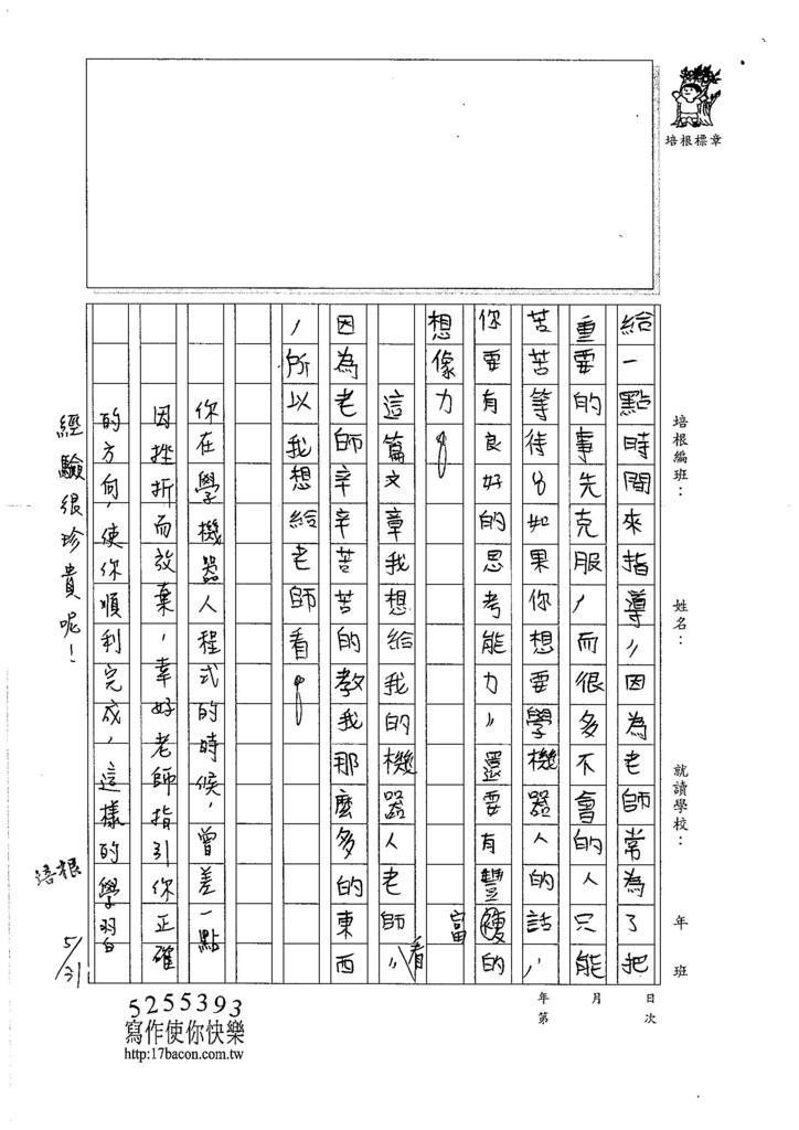 106W5407劉晨緯 (4))