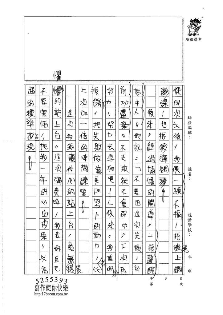 106W5407鍾苡嫺 (3)