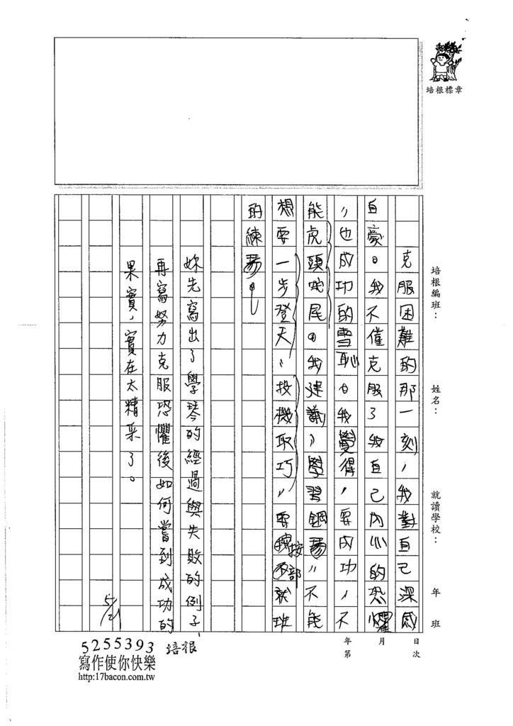 106W5407鍾苡嫺 (4)
