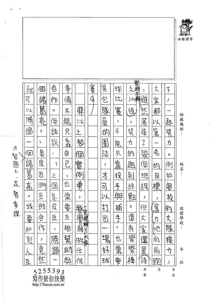106W5408曹瑋耘 (2)