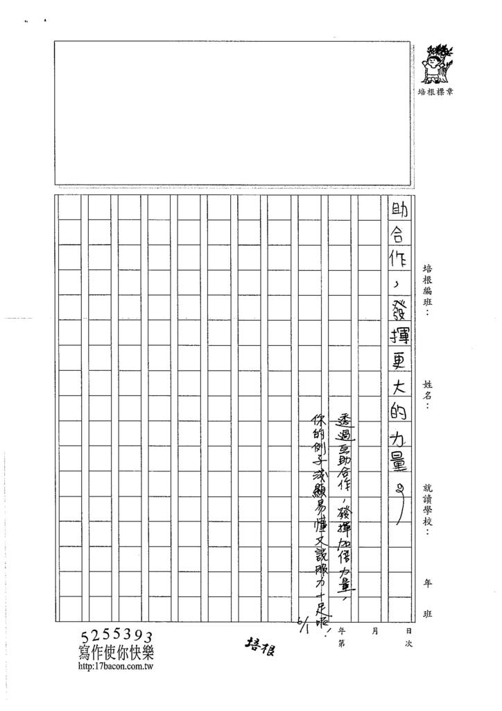 106W5408曹瑋耘 (3)