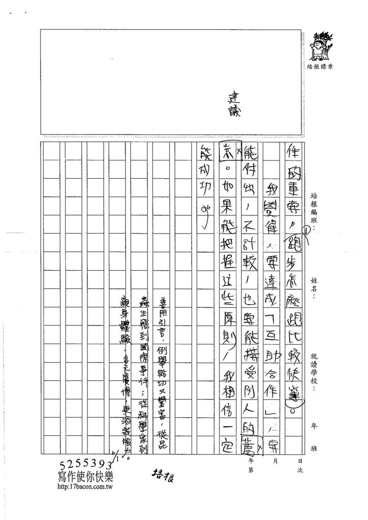106W5408鍾苡嫺 (4)