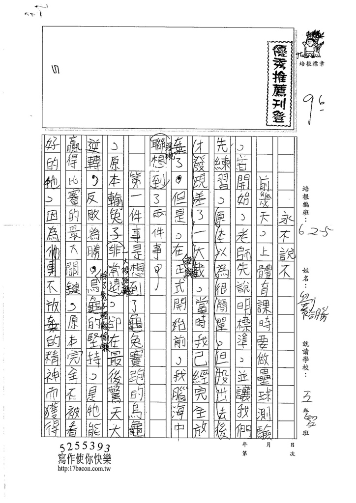106W5409劉裕勝(1)