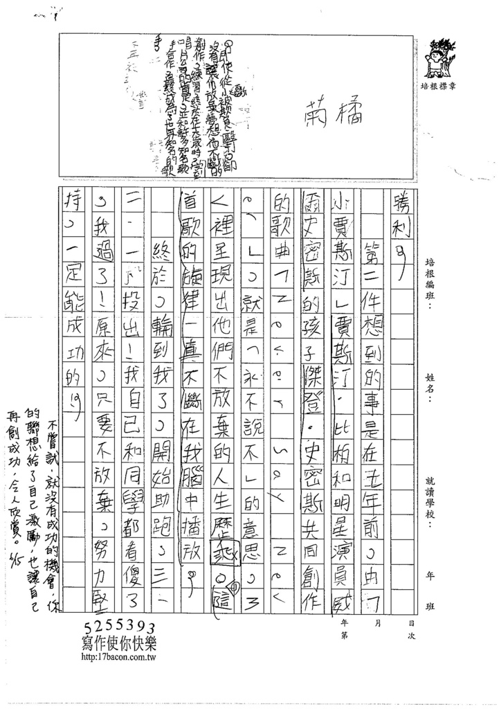 106W5409劉裕勝(2)