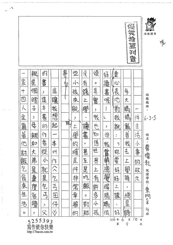 106W5409曹瑋耘 (1)