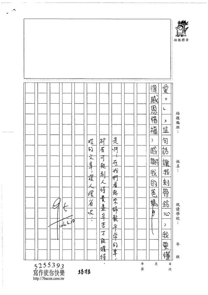 106W5409曹瑋耘 (3)