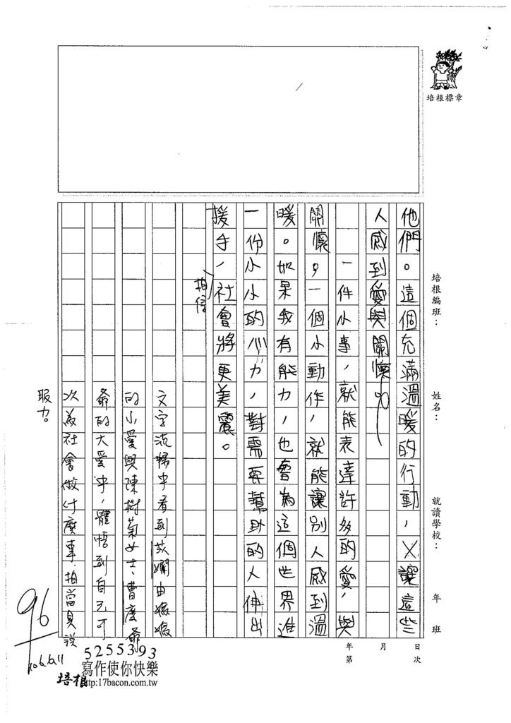 106W5409鍾苡嫺 (3)