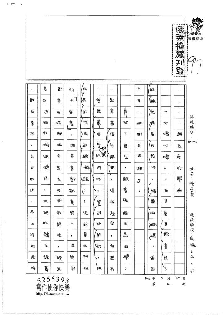 106W6407陳品蓁 (1)