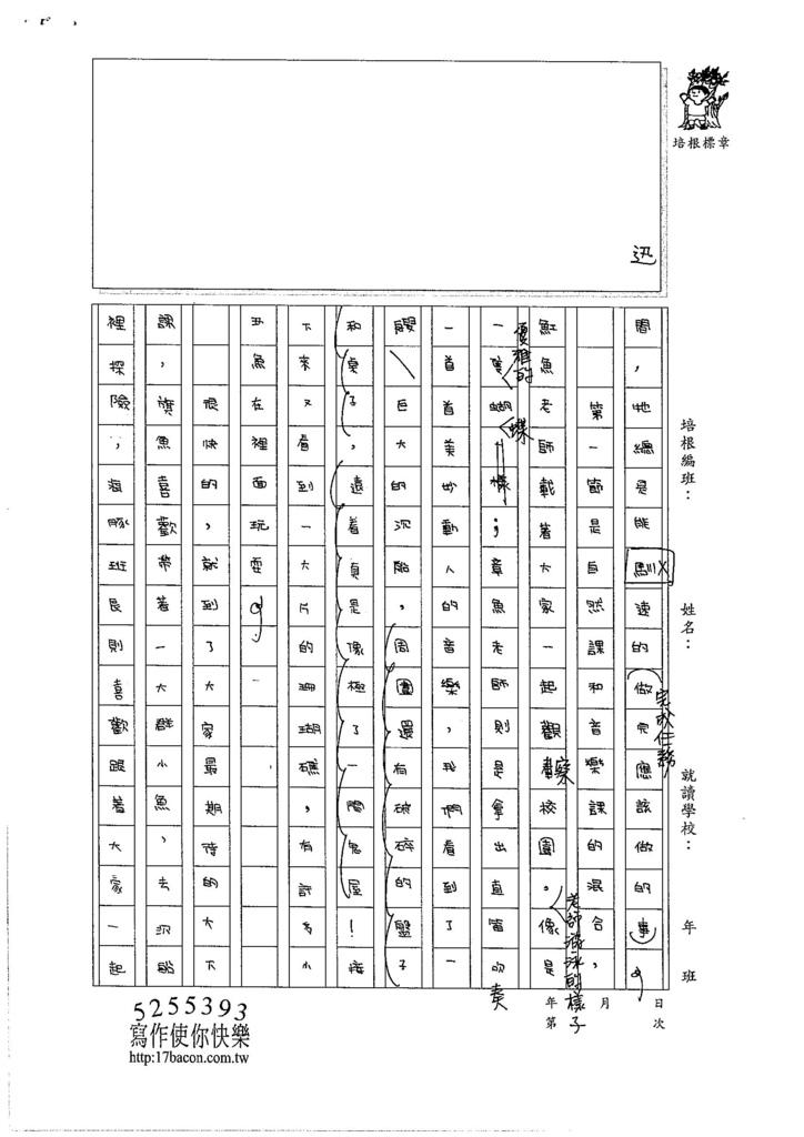 106W6407陳品蓁 (2)