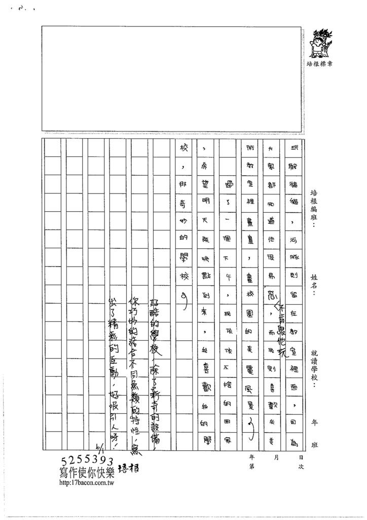106W6407陳品蓁 (3)