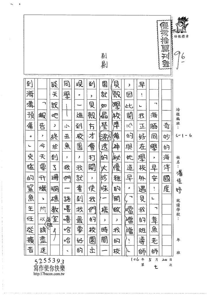 106W6407潘佳妤 (1)