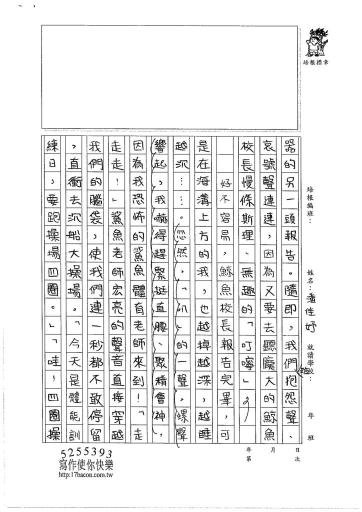 106W6407潘佳妤 (2)