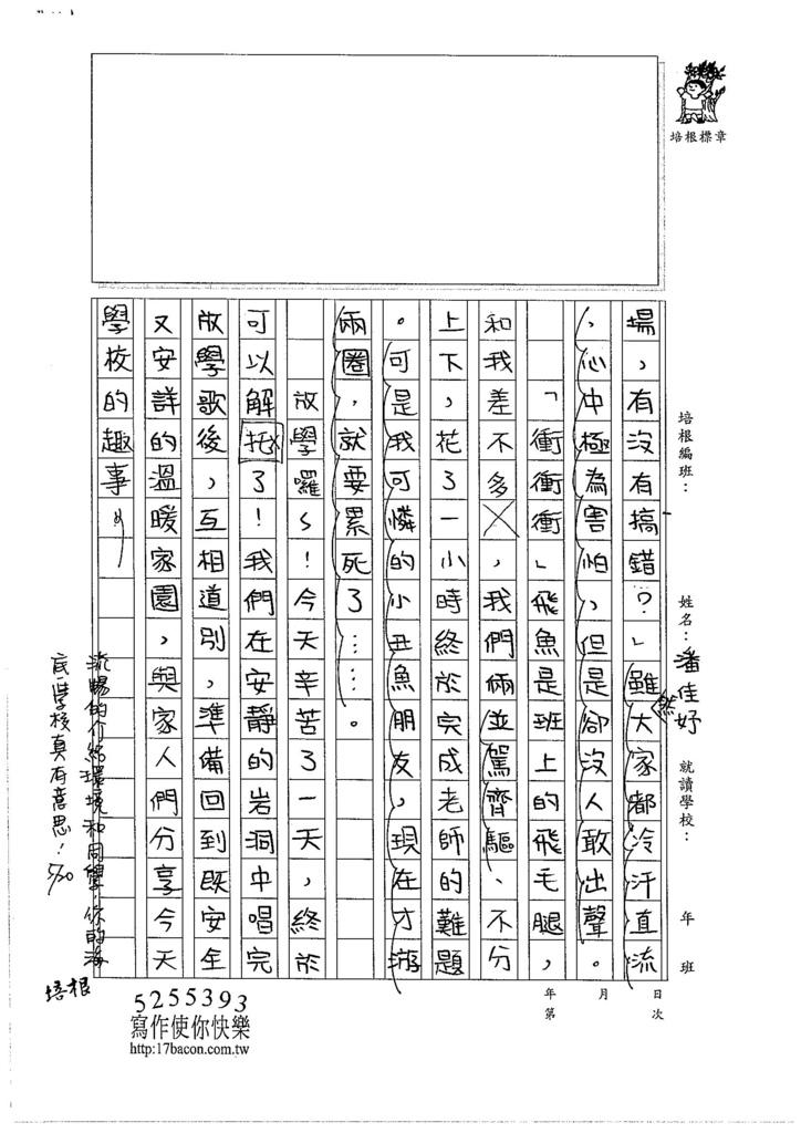 106W6407潘佳妤 (3)