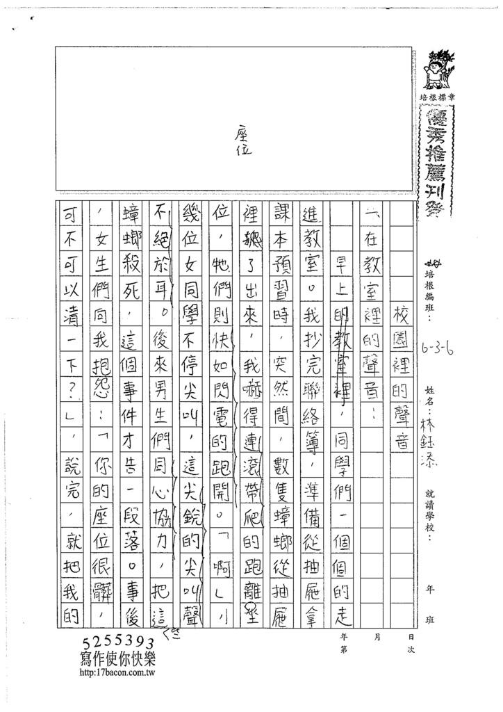 106W6408林鈺添 (1)