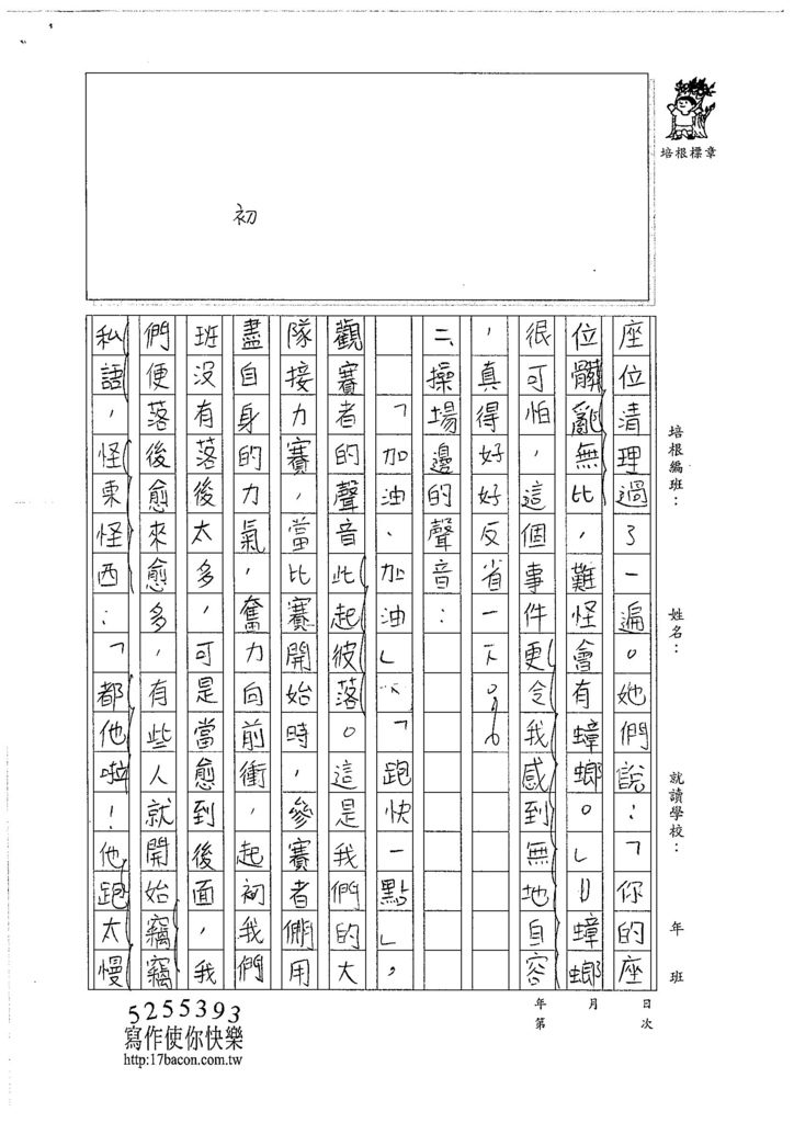 106W6408林鈺添 (2)
