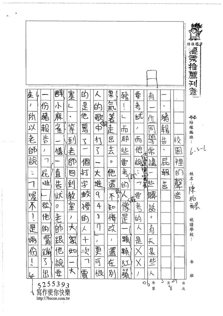 106W6408陳柏融 (1)