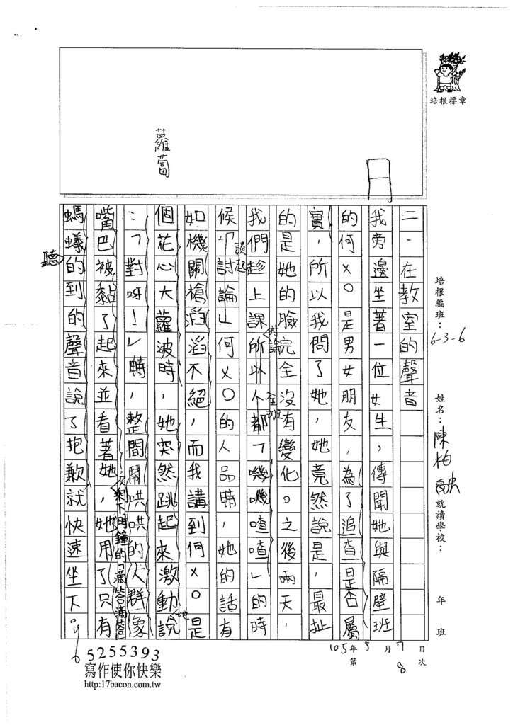 106W6408陳柏融 (2)