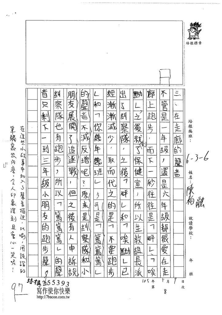 106W6408陳柏融 (3)