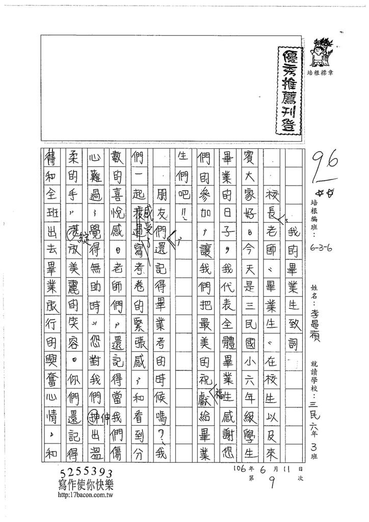 106W6409李晏禎 (1)
