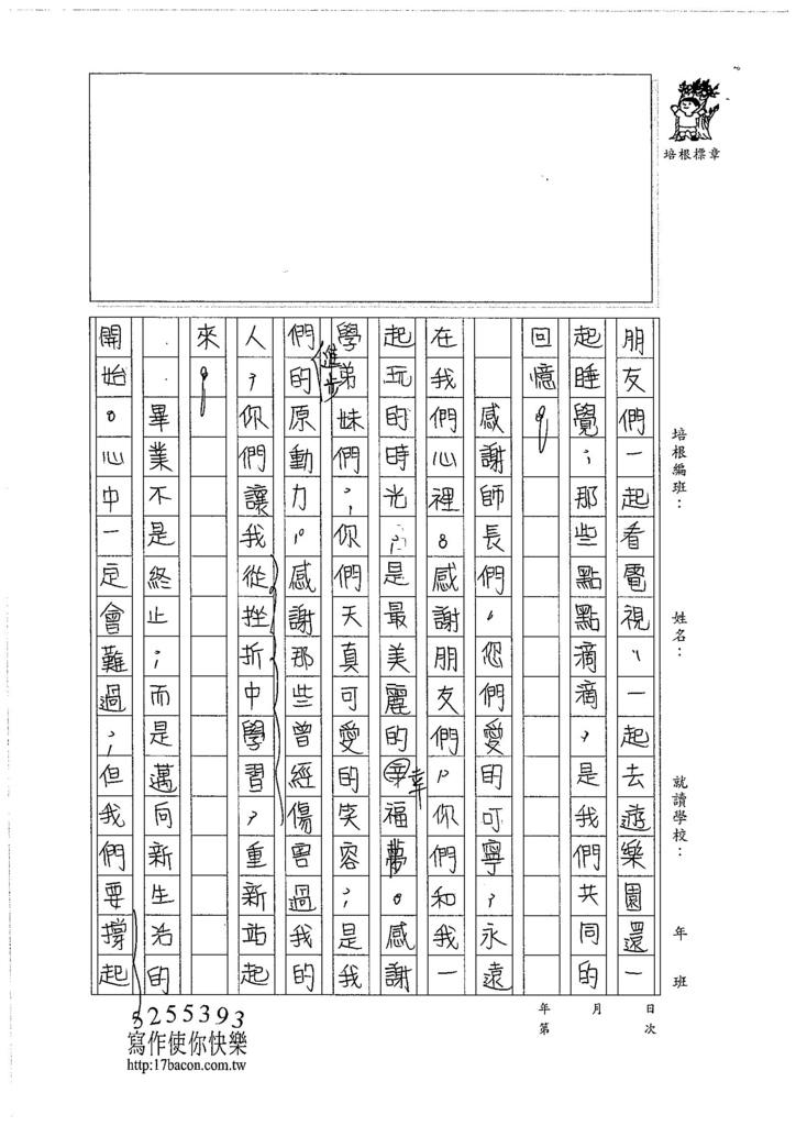 106W6409李晏禎 (2)