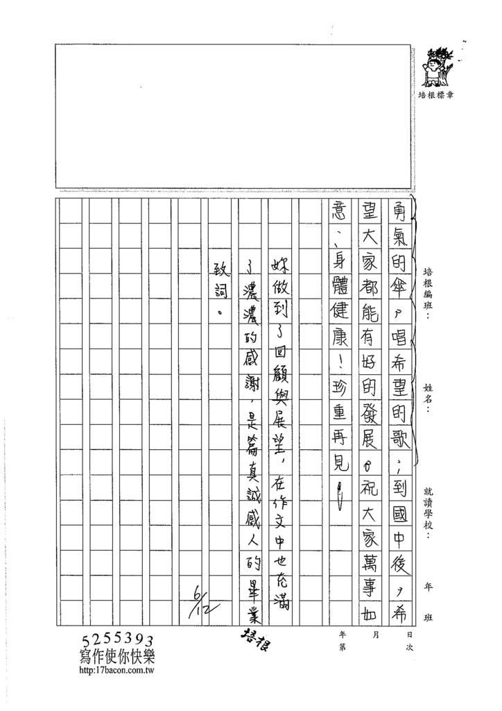 106W6409李晏禎 (3)