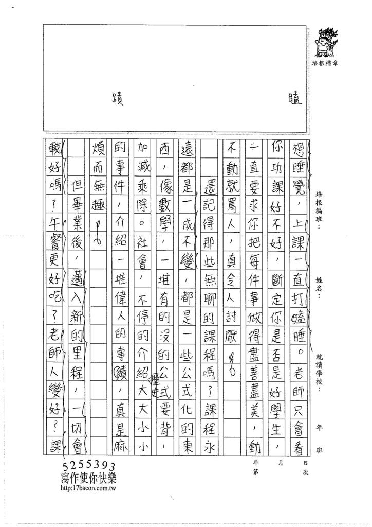 106W6409林鈺添 (2)