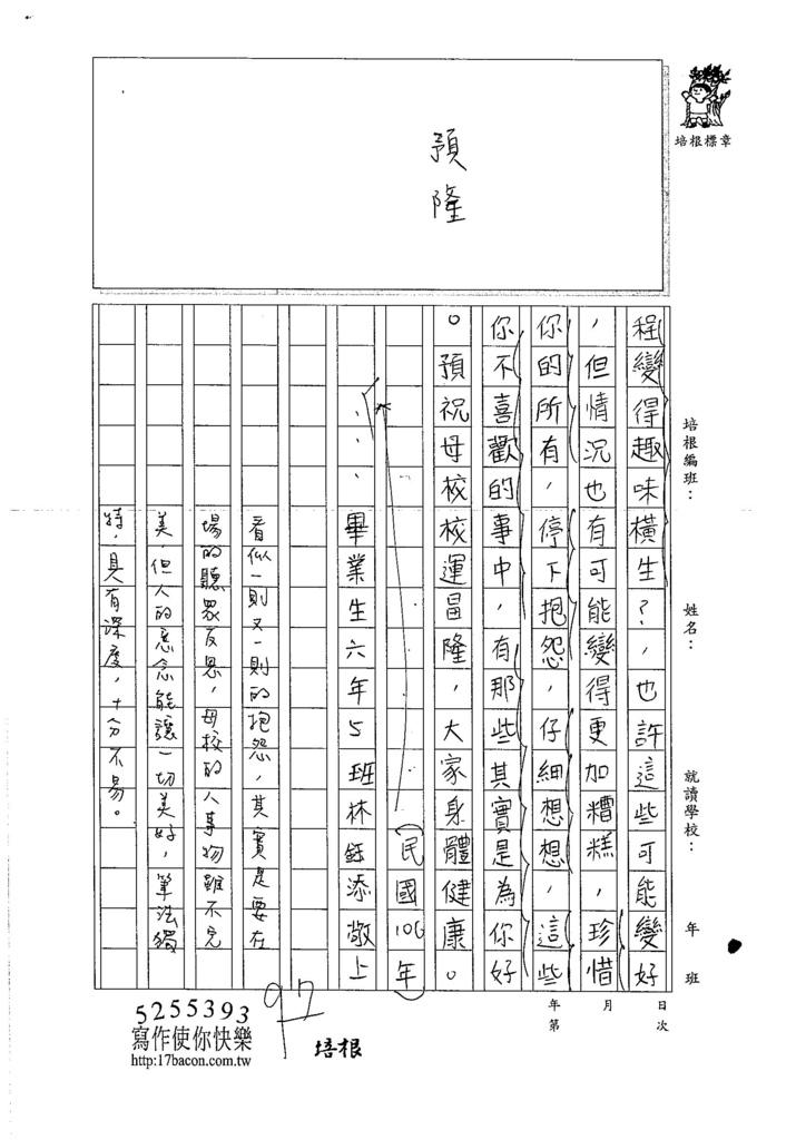 106W6409林鈺添 (3)