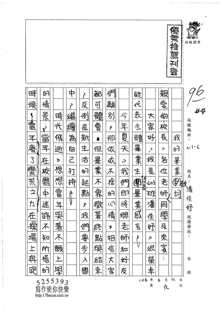 106W6409潘佳妤 (1)