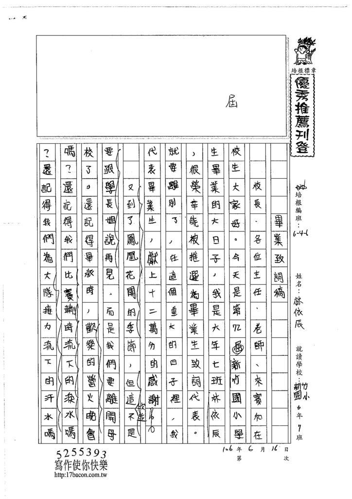 106W6409林依辰 (1)
